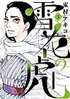 雪花の虎 第3巻