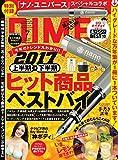 DIME(ダイム) 2017年 07月号 [雑誌]