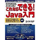 GUIもWebもAndroidも! これならできる! Java入門 (日経BPパソコンベストムック)