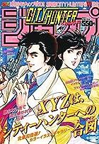 『CITY HUNTER』ジャンプ ベストシーン 第07巻