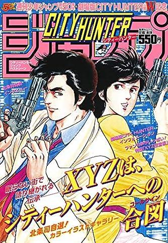 『CITY HUNTER』ジャンプ ベストシーン (ジャンプコミックス)