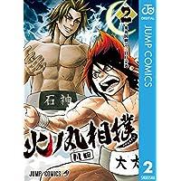 火ノ丸相撲 2 (ジャンプコミックスDIGITAL)