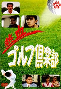 熱血 ゴルフ 倶楽部 [DVD]