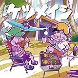 夏のプリンス / 風は吹いている(SINGLE)