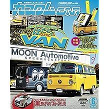 カスタムCAR (カスタムカー) 2019年 06月号 vol.488 [雑誌]