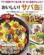 おいしい! サバ缶レシピ (TJMOOK)