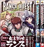 ランス・クエスト コミック 1-3巻セット (電撃ジャパンコミックス)