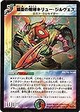 デュエルマスターズ/DM-25/35/U/鎧亜の咆哮キリュー・ジルヴェス