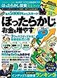 【完全ガイドシリーズ211】 ほったらかし投資完全ガイド (100%ムックシリーズ 完全ガイドシリーズ 211)
