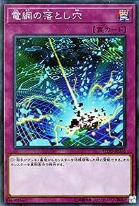 電網の落とし穴 スーパーレア 遊戯王 フレイムズ・オブ・デストラクション flod-jp076