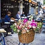 『花時間』2018 Calendar パリの花・パリの街 ([カレンダー])