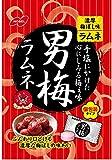 ノーベル 男梅 ラムネ 66g×6袋