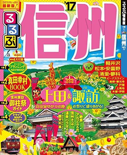 るるぶ信州'17 (るるぶ情報版(国内))