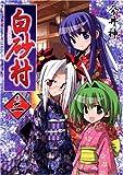 白砂村 2巻 (2) (IDコミックス REXコミックス)