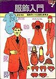 服飾入門 服飾のルールと自由な表現法