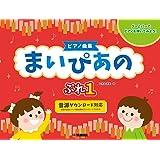 【ピアノ曲集】まいぴあの ぷれ(1)