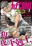 カチCOMI vol.2 [雑誌]