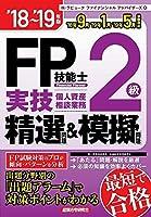 FP技能士2級実技(個人資産相談業務)精選問題&模擬問題〈'18~'19年版〉
