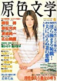 原色文学 2009年 06月号 [雑誌]
