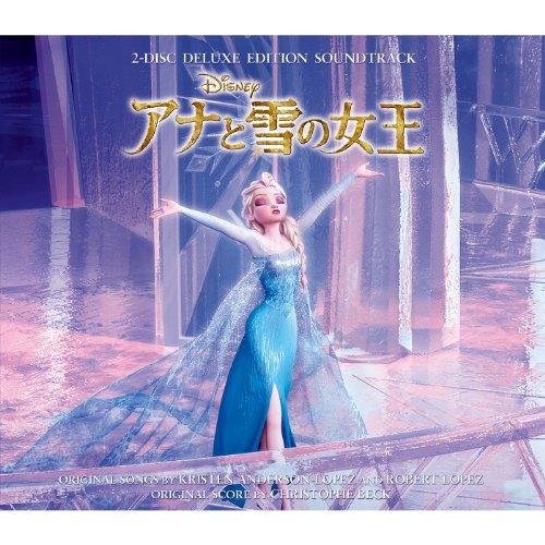 アナと雪の女王 オリジナル・サウンドトラック-デラックス・エ...