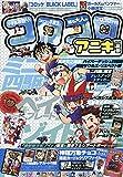 コロコロアニキ 2019年夏号 2019年 07 月号 [雑誌]: コロコロコミック 増刊