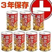 【乾パン40缶セット】帰宅困難者対策として企業様の備蓄に好評!3年保存 備蓄食の備食缶