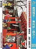 こちら葛飾区亀有公園前派出所【期間限定無料】 155 (ジャンプコミックスDIGITAL)