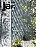 JA114/中村拓志&NAP 画像