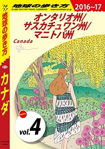地球の歩き方 B16 カナダ 2016-2017 【分冊】 4 オンタリオ州/サスカチュワン州/マニトバ州 カナダ分冊版