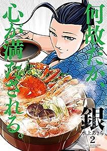 銀 シロガネ(2) (ビッグコミックス)