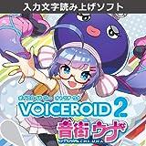 VOICEROID2 音街ウナ ダウンロード版