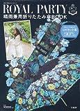 ROYAL PARTY 晴雨兼用折りたたみ傘BOOK ([バラエティ])