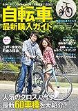 自転車最新購入ガイド―自分のライフスタイルに合わせた自転車選びの指南書! (Cosmic mook)