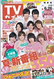 週刊TVガイド(関東版) 2015年06月26日号 [雑誌]
