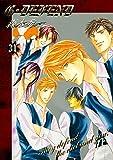 新装版G・DEFEND(31) (冬水社・ラキッシュコミックス) (ラキッシュ・コミックス)