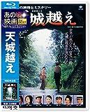 あの頃映画 the BEST 松竹ブルーレイ・コレクション 天城越え[Blu-ray/ブルーレイ]