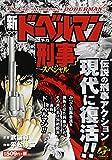 新ドーベルマン刑事スペシャル (Gコミックス)