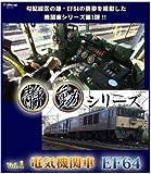 静動シリーズVo.1 電気機関車『EF64』 [Blu-ray]