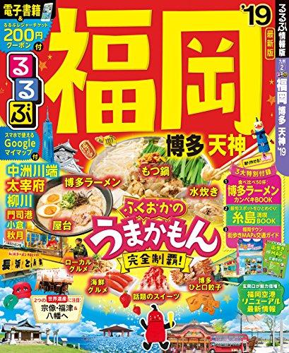 るるぶ福岡 博多 天神'19 (るるぶ情報版地域)