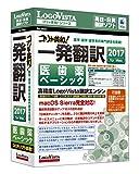 コリャ英和!一発翻訳 2017 for Mac 医歯薬ベーシック
