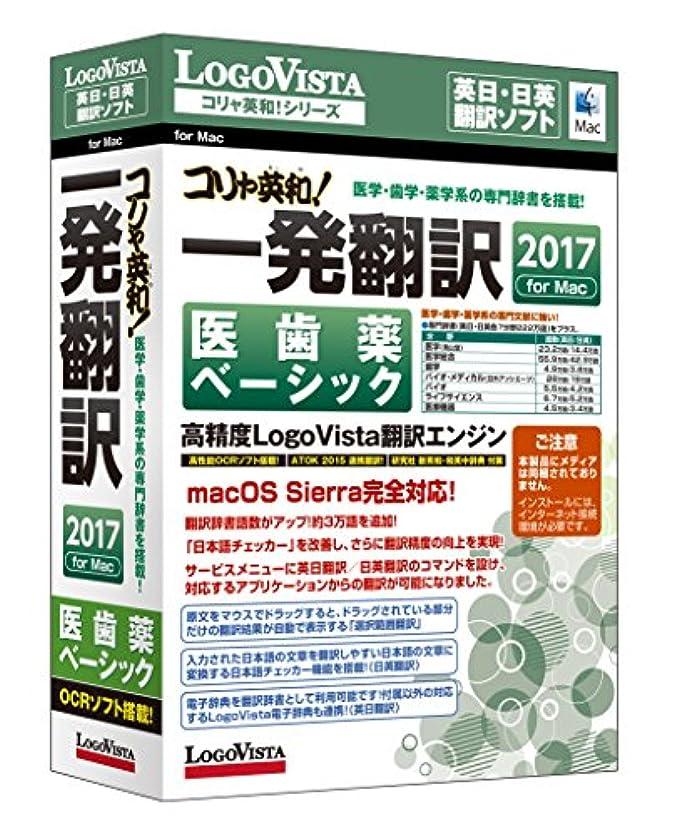スチュアート島食事を調理する主要なコリャ英和!一発翻訳 2017 for Mac 医歯薬ベーシック