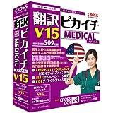 翻訳ピカイチ メディカル V15 for Windows