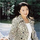 千の風になって~新しい日本の抒情歌