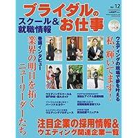 ブライダルのお仕事 12 (GEIBUN MOOKS 585 セサミ・ウエディング・シリーズ)