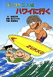 ズッコケ三人組ハワイに行く それいけズッコケ三人組 (ズッコケ文庫)