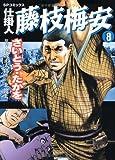 仕掛人藤枝梅安 8 (SPコミックス)