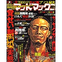 劇画マッドマックス 2008年 07月号 [雑誌]
