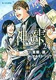 神の雫(24) (モーニングコミックス)