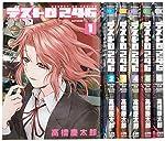 デストロ246 コミック 1-6巻セット (サンデーGXコミックス)