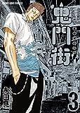 鬼門街(3) (ヤングキングコミックス)